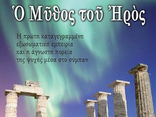 Ολοκληρώθηκε ο διαγωνισμός για το βιβλίο του Γ. Χαραλαμπίδη