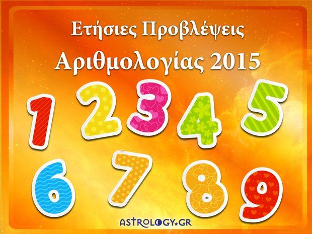 Ετήσιες Προβλέψεις Αριθμολογίας 2015