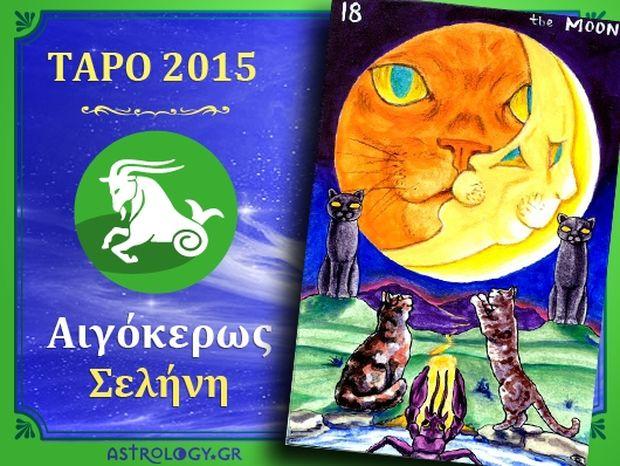 Ετήσιες Προβλέψεις Ταρό 2015: Αιγόκερως