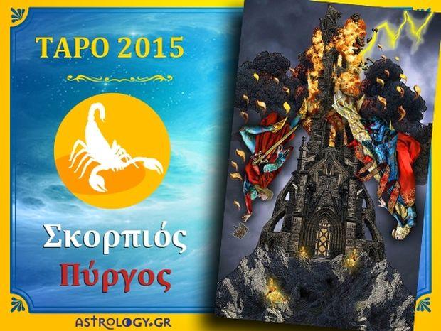 Ετήσιες Προβλέψεις Ταρό 2015: Σκορπιός