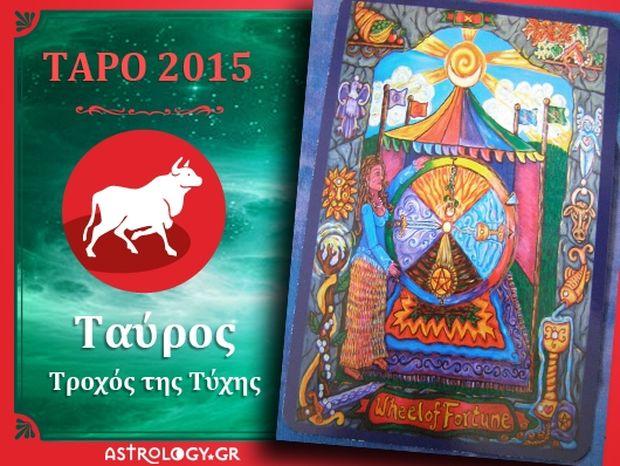Ετήσιες Προβλέψεις Ταρό 2015: Ταύρος