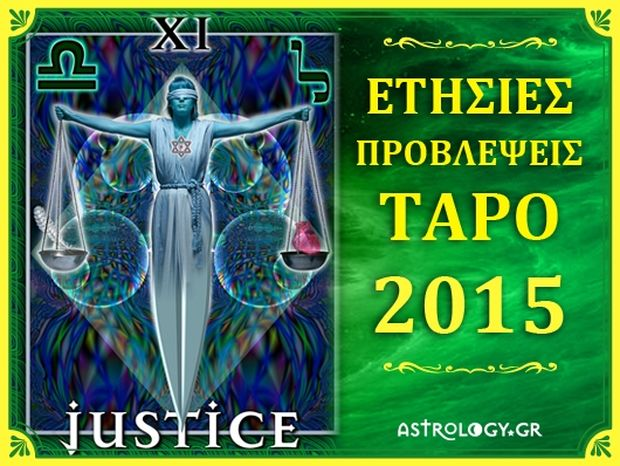 Ετήσιες Προβλέψεις Ταρό 2015