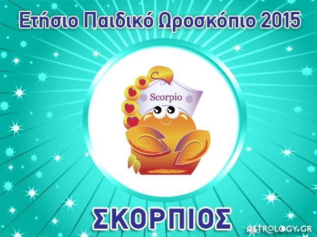 Παιδικές προβλέψεις Σκορπιός 2015