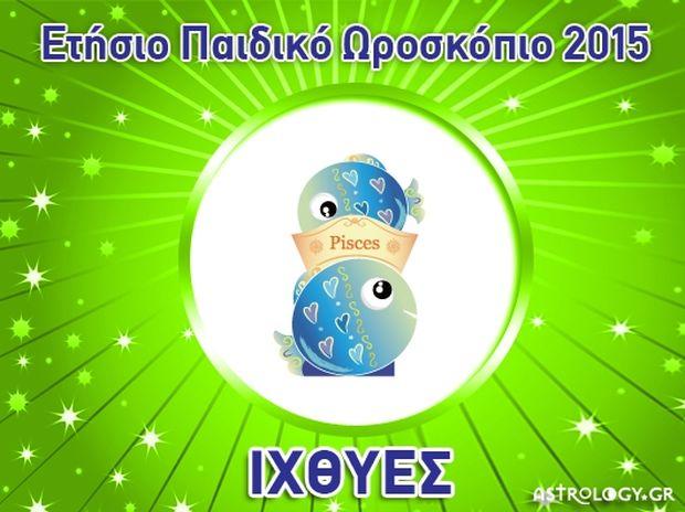 Παιδικές προβλέψεις Ιχθύες 2015