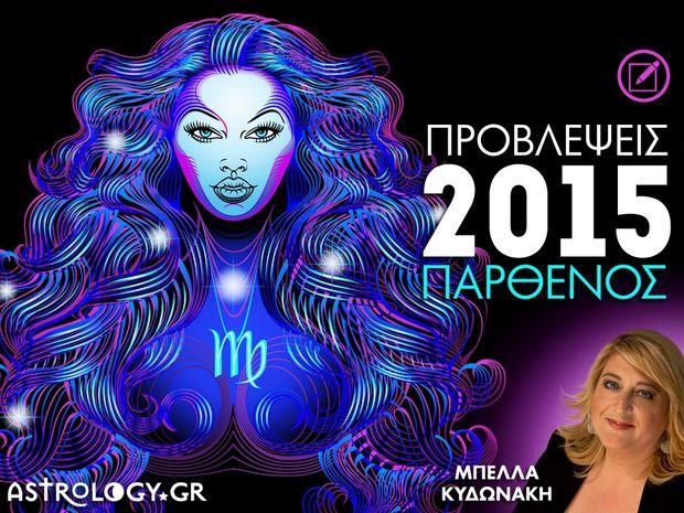 Μπέλλα Κυδωνάκη: Ετήσιες Προβλέψεις 2015 - Παρθένος