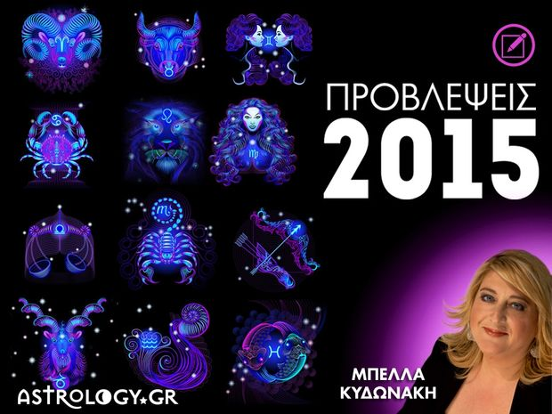 Μπέλλα Κυδωνάκη: Ετήσιες Προβλέψεις 2015 για όλα τα ζώδια