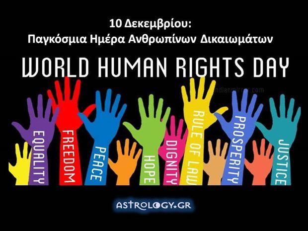 12 ζώδια υπερασπίζονται.. 12 Διεθνή Ανθρώπινα Δικαιώματα!