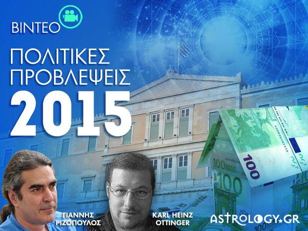 Πολιτικές προβλέψεις 2015 σε video