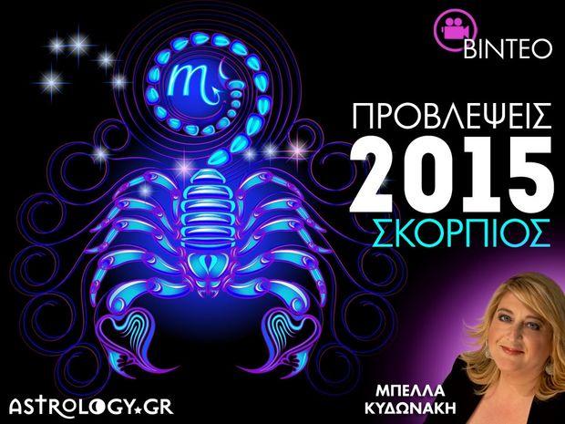 Μπέλλα Κυδωνάκη - Σκορπιός 2015