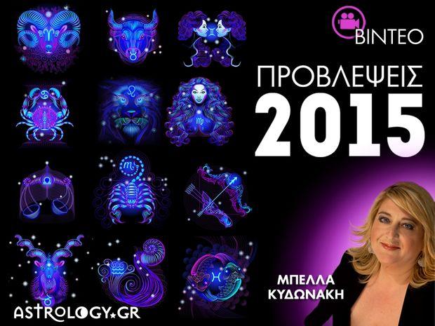 Μπέλλα Κυδωνάκη: Προβλέψεις 2015 για όλα τα ζώδια (videos)