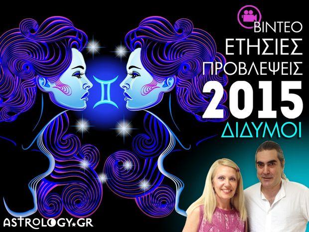 Ετήσιες Προβλέψεις 2015 - Δίδυμοι