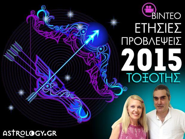 Ετήσιες Προβλέψεις 2015 - Τοξότης