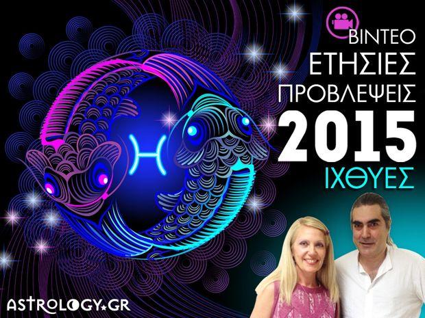 Ετήσιες Προβλέψεις 2015 - Ιχθύες
