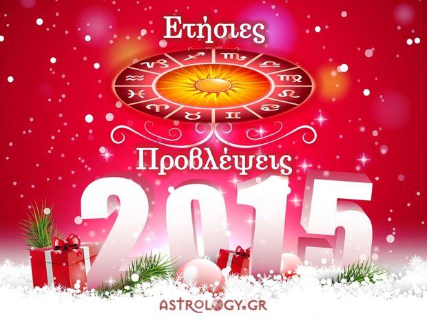 2015: Όλες οι Ετήσιες Προβλέψεις του Astrology.gr!