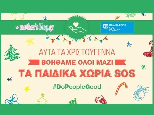 Ένας τόνος… αγάπης για τα Παιδικά Χωριά SOS  από το  #DoPeopleGood του Mothersblog!