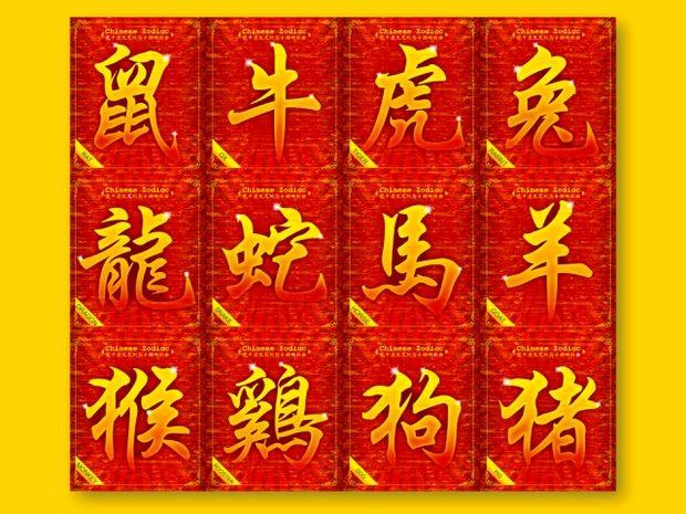 Κινέζικη Αστρολογία: Προβλέψεις Φεβρουαρίου