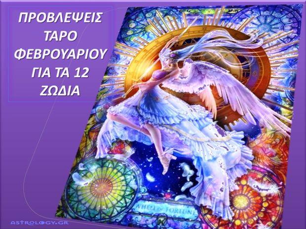 37d4986009a https://www.astrology.gr/problepseis/ta-astra-simera/story/69640/ti ...