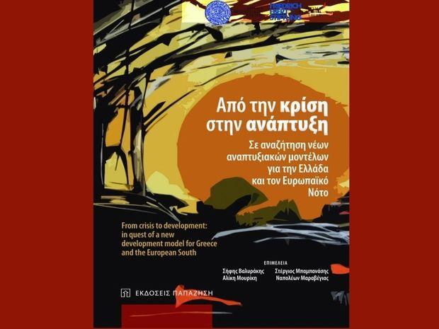 Εθνική Στρατηγική εξόδου της Ελλάδας από την κρίση: Διαβουλεύσεις με πρωτοβουλία του Ιδρύματος Μεσογειακών Μελετών