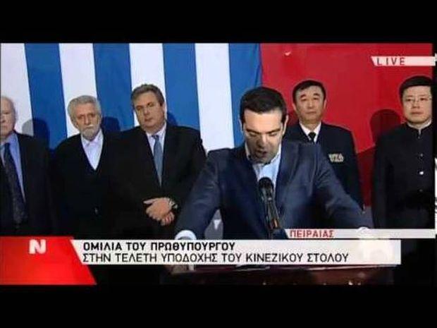 Το βίντεο της ημέρας: Όταν ο Αλέξης Τσίπρας μίλησε κινέζικα!