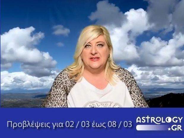 Οι προβλέψεις της εβδομάδας 2-8/3 σε video, από τη Μπέλλα Κυδωνάκη