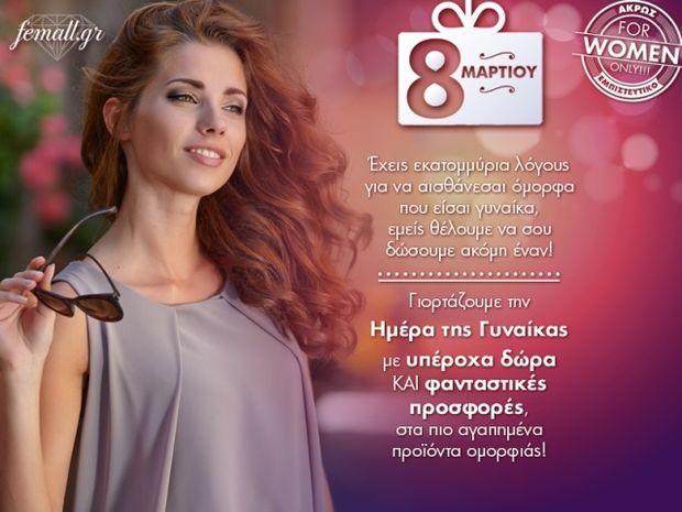 Το Femall.gr γιορτάζει την ημέρα της Γυναίκας!