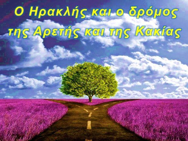Ο Ηρακλής και ο δρόμος της Αρετής και της Κακίας