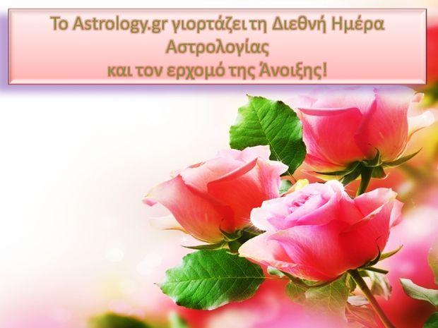 Το Astrology.gr γιορτάζει τη Διεθνή Ημέρα Αστρολογίας και τον ερχομό της Άνοιξης!