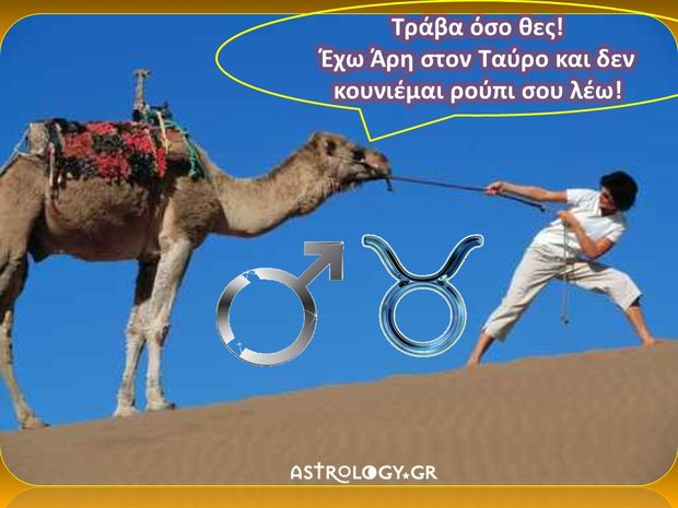 Άρης στον Ταύρo… βαρύς κι ασήκωτος…