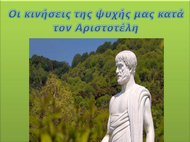 Οι κινήσεις της ψυχής μας κατά τον Αριστοτέλη