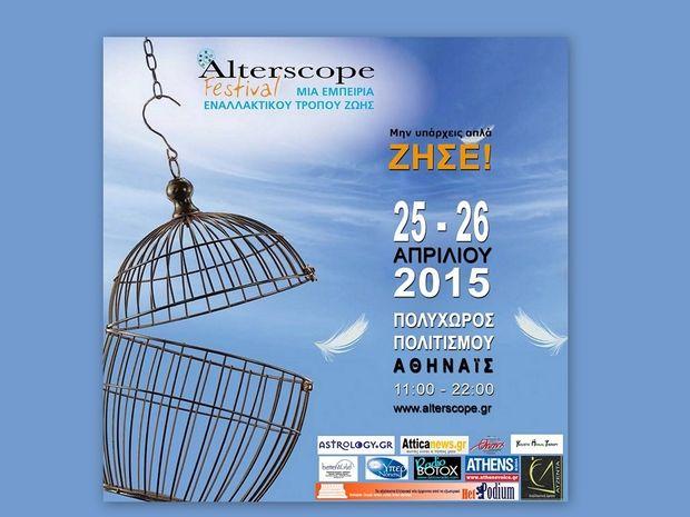 Η Alterscope έρχεται στην Αθήνα και το Astrology.gr θα είναι εκεί!