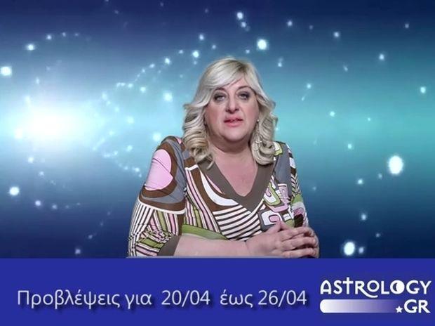Οι προβλέψεις της εβδομάδας 20/4 - 26/4 σε video, από τη Μπέλλα Κυδωνάκη