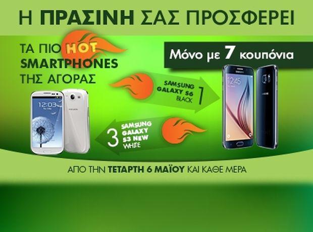 Η «Πράσινη» προσφέρει 1 Samsung Galaxy S6 Black και 3 Galaxy S3 Neo White