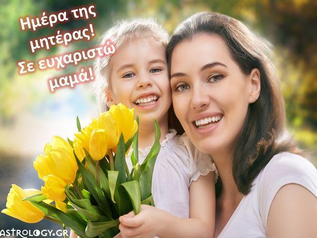Ημέρα της Μητέρας!  Σε ευχαριστώ μαμά!
