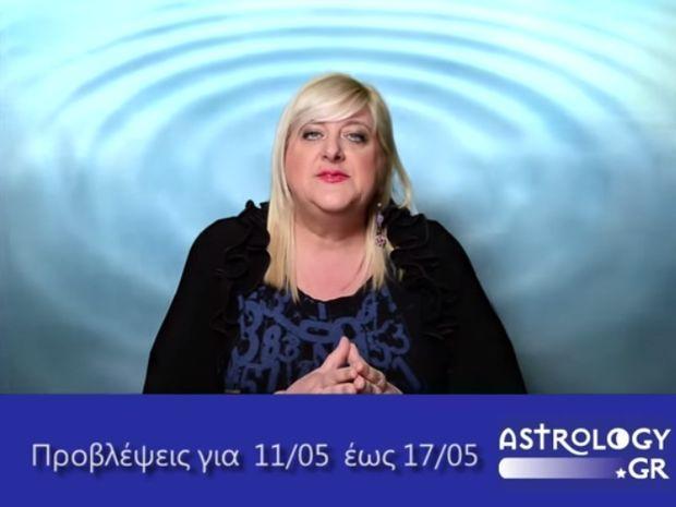 Οι προβλέψεις της εβδομάδας 11/5 - 17/5 σε video, από τη Μπέλλα Κυδωνάκη