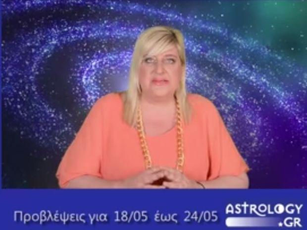 Οι προβλέψεις της εβδομάδας 18/5 - 24/5 σε video, από τη Μπέλλα Κυδωνάκη