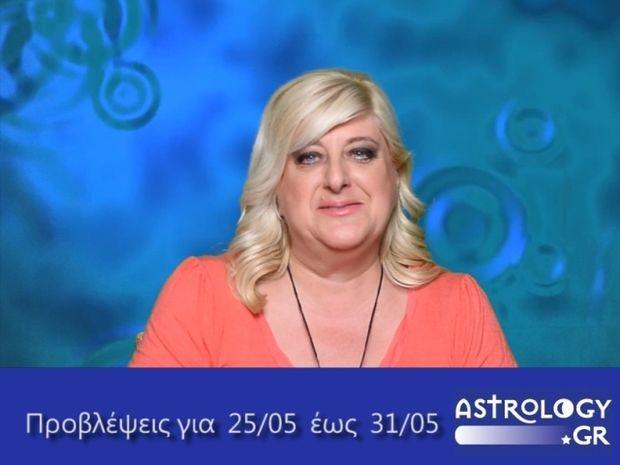 Οι προβλέψεις της εβδομάδας 25/5 - 31/5 σε video, από τη Μπέλλα Κυδωνάκη