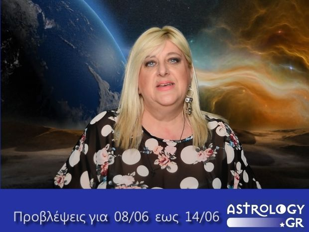 Οι προβλέψεις της εβδομάδας 8/6 - 14/6 σε video, από τη Μπέλλα Κυδωνάκη