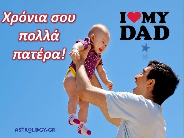 Η ημέρα του πατέρα