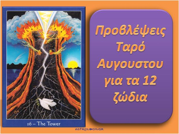 Προβλέψεις Ταρό Αυγούστου για τα 12 ζώδια