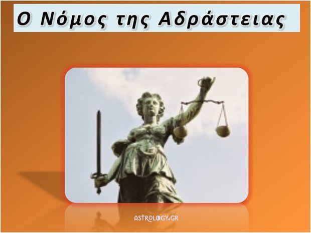 Ο νόμος της αδράστειας