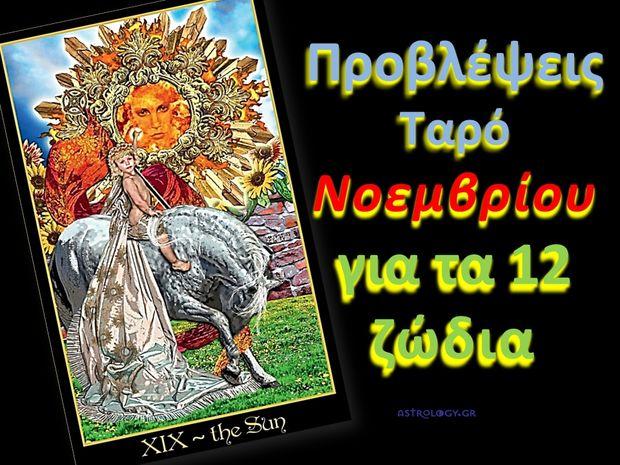 Προβλέψεις Ταρό Νοεμβρίου για τα 12 ζώδια