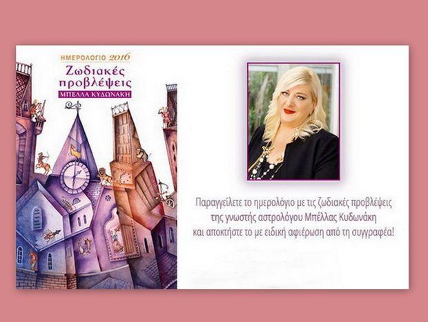 Η Μπέλλα Κυδωνάκη παρουσιάζει το νέο της Ημερολόγιο 2016
