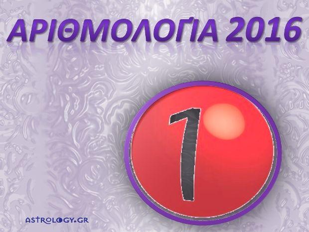 Ετήσιες Προβλέψεις Αριθμολογίας 2016: Ερωτικά και οικονομικά - Αριθμός 1