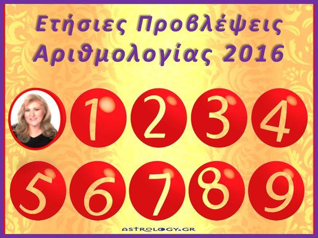 Αριθμολογία 2016: Ετήσιες Προβλέψεις για ερωτικά και οικονομικά