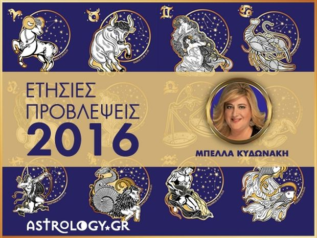Ετήσιες προβλέψεις 2016 για όλα τα ζώδια