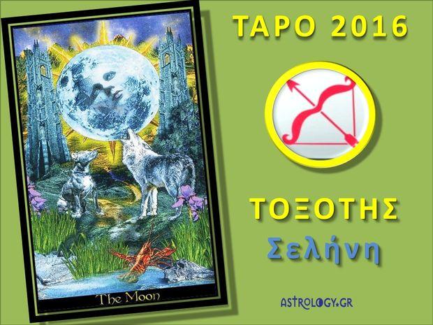Ετήσιες Προβλέψεις Ταρό 2016: Τοξότης