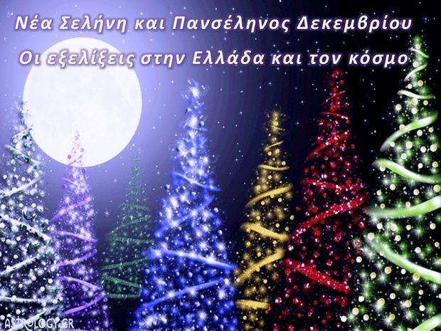 Νέα Σελήνη και Πανσέληνος Δεκεμβρίου: Οι εξελίξεις στην Ελλάδα και τον κόσμο