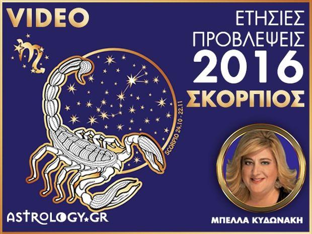 Ετήσιες Προβλέψεις 2016: Σκορπιός (video)