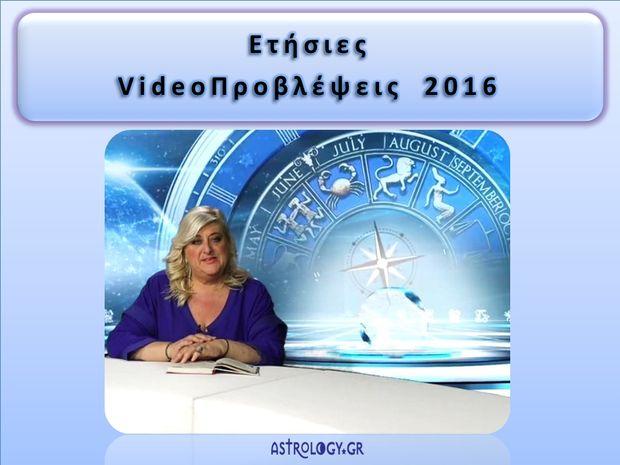 Ετήσιες προβλέψεις 2016 για όλα τα ζώδια (video)