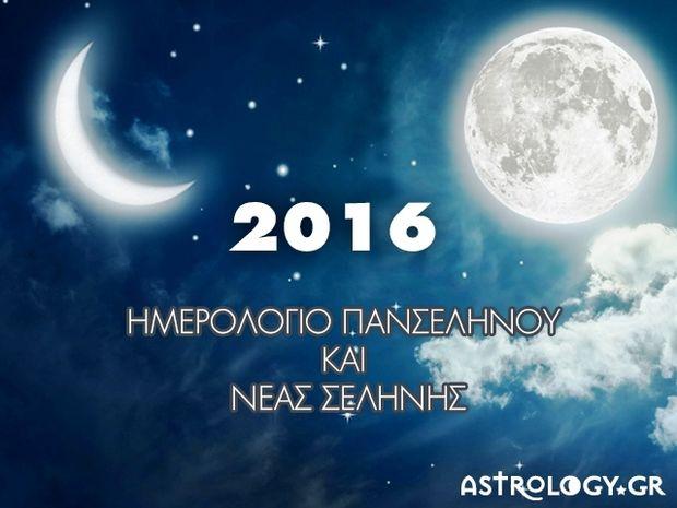 Ποιες ημερομηνίες έχει Πανσέληνο, Νέα Σελήνη και Έκλειψη το 2016;